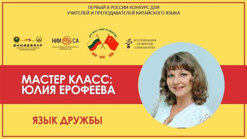 МАСТЕР КЛАСС ЮЛИЯ ЕРОФЕЕВА