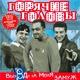 БангладешЪ-оркестр - Выходи за меня замуж.mp3