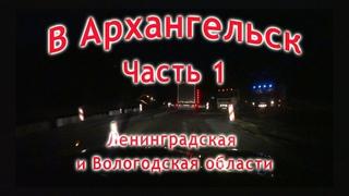 В Архангельск из Петербурга путешествие на автомобиле по России. АвтоОтдых178