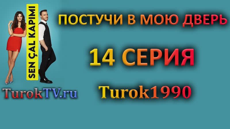 Постучи в мою дверь 14 серия Turok1990