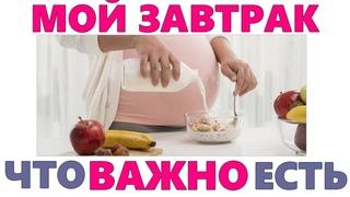 ЗАВТРАК ВО ВРЕМЯ БЕРЕМЕННОСТИ С ПОЛЬЗАЙ ДЛЯ МАЛЫША   Как питаться вкусно и правильно беременной