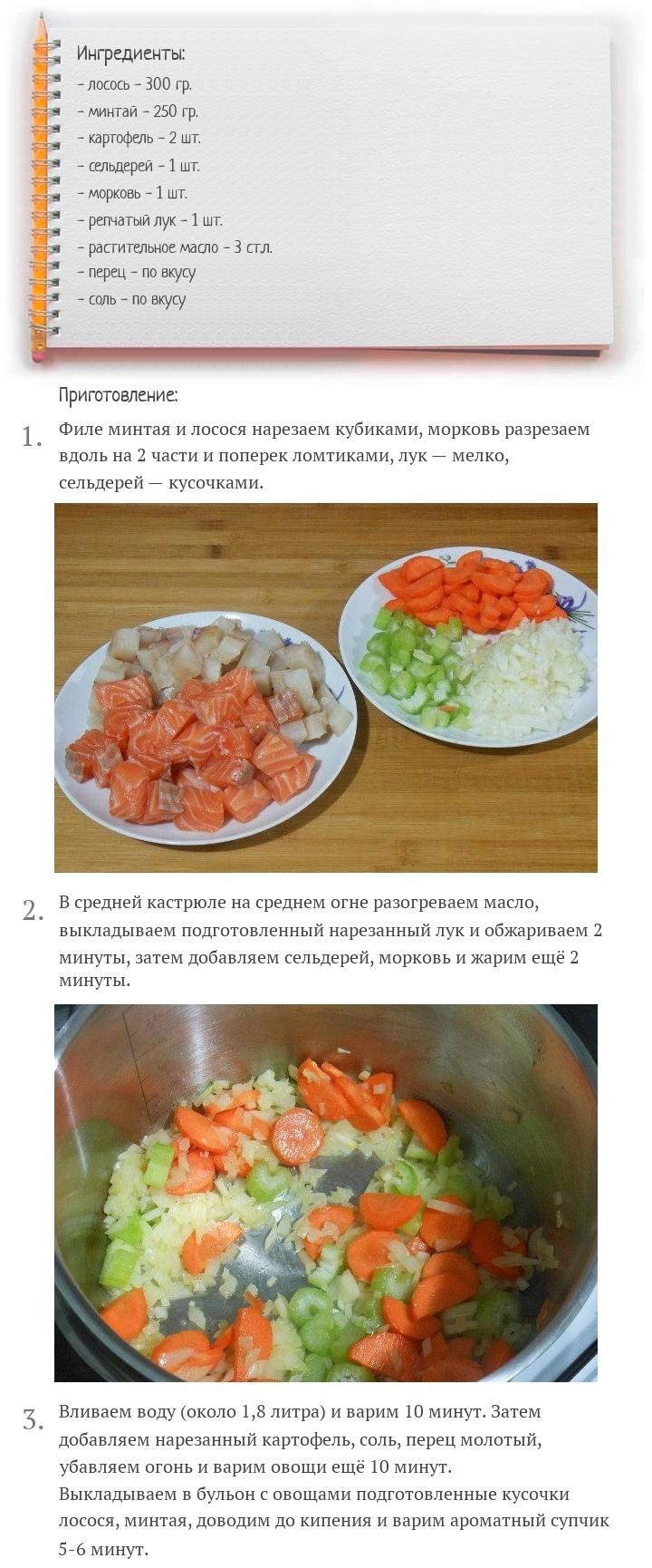 Рыбный суп с овощами, изображение №2