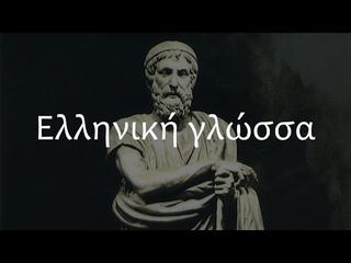 Греческий язык? Сейчас объясню!