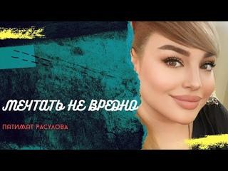 Патимат Расулова-Мечтать не вредно (Camelot Concert 2020)