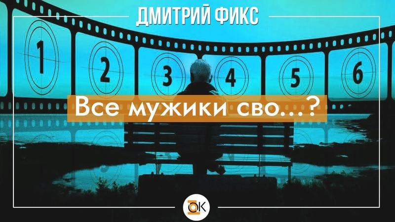 Встреча с режиссером и продюсером Дмитрием Фиксом