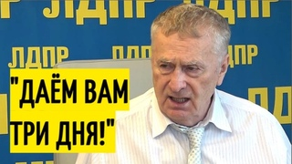 Срочно! Заявление Жириновского ШОКИРОВАЛО Европу, США и Украину!