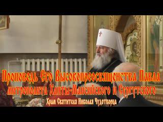 Проповедь Его Высокопреосвященства Павла, митрополита Ханты-Мансийского и Сургутского. Излучинск 1 мая 2019 года.
