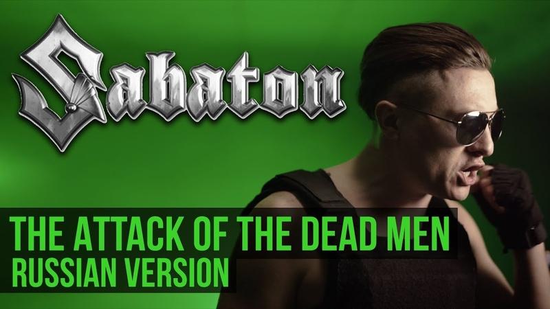 Sabaton The Attack of the Dead Men Cover на русском RADIO TAPOK