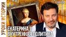 Екатерина Великая: внутренняя политика императрицы Уроки истории Минаев