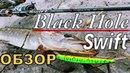 Обзор Спиннинга Black Hole Swift MSF 662L 2 10 гр