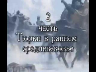 """""""История великих тюркских империй""""2 ЧАСТЬ"""