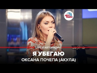Оксана Почепа (Акула) - Я Убегаю (LIVE @ Авторадио)