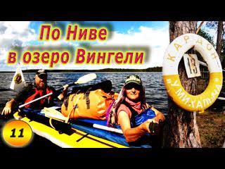 На байдарке по озеру Кереть 2020 ч.11