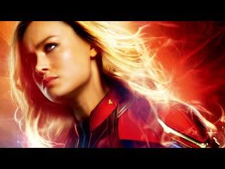 Капитан Марвел (2019)  Трейлер №1 HD