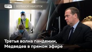 Третья волна COVID-19 в России, Песков не жалеет «Медузу», Медведев вышел в сеть //