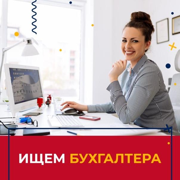 Бухгалтер на удаленку вакансии счет транспортных услуг бухгалтерского учета