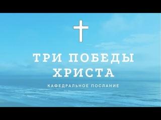 """""""Три победы Христа"""", кафедральное послание"""