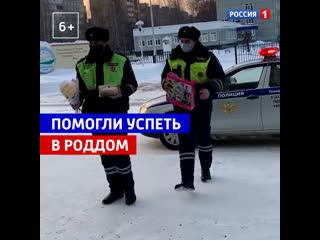 Полицейские доставили беременную женщину в роддом с сиренами — Россия 1