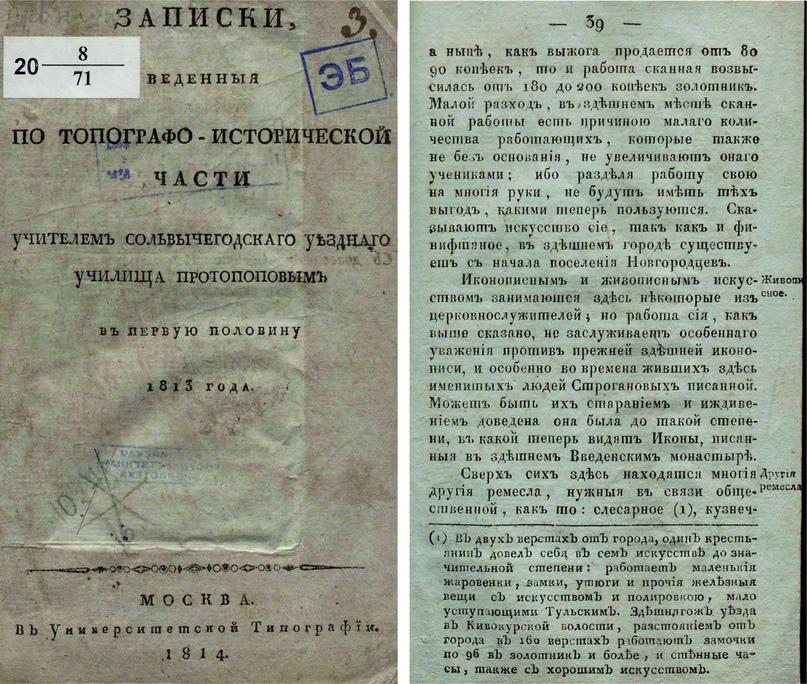 Записки, веденные по топографо-исторической части учителем Сольвычегодского уездного училища Протопоповым в первую и последнюю половину 1813 года.