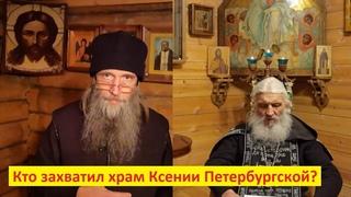 ⚡ Отец Георгий Бусыгин и схиигумен Сергий Романов про захват храма Ксении Петербургской наемниками 💥