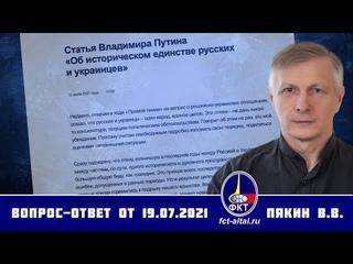 Вопрос ответ Валерий Пякин от 19 июля 2021 г.