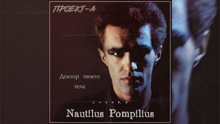 """Проект-А - Трибьют альбом гр. """"Наутилус Помпилиус"""""""