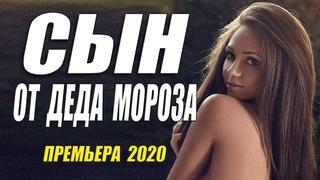 Обалденный фильм 2021 года!! ** СЫН ОТ ДЕДА МОРОЗА @ Русские мелодармы 2020 новинки HD 1080P