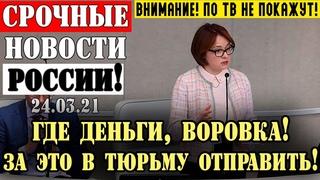 Набиуллину ЗА РЕШЁТКУ! В НАГЛУЮ ВОРУЕТ У НАРОДА! Депутаты разнесли главу ЦБ в госдуме!