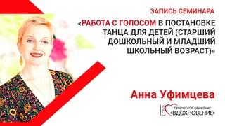 «Работа с голосом в постановке танца для детей», Уфимцева Анна