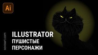 Illustrator - Меховые персонажи