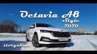 STORYABOUT - Skoda Octavia A8 2020 Style сравнение с Octavia А7 FL