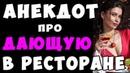 АНЕКДОТ про Интересный Съем Девушек Самые Смешные Свежие Анекдоты