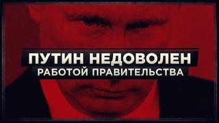 Чем недоволен Путин