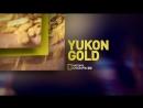Золото Юкона 2 сезон 1 эп На мели