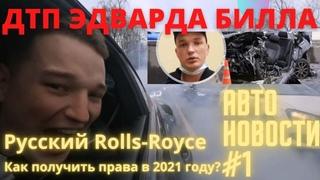 Честно о новостях! Авария Эдварда Билла, Русский Rolls-Royce, Как сдать на права в 2021 году?