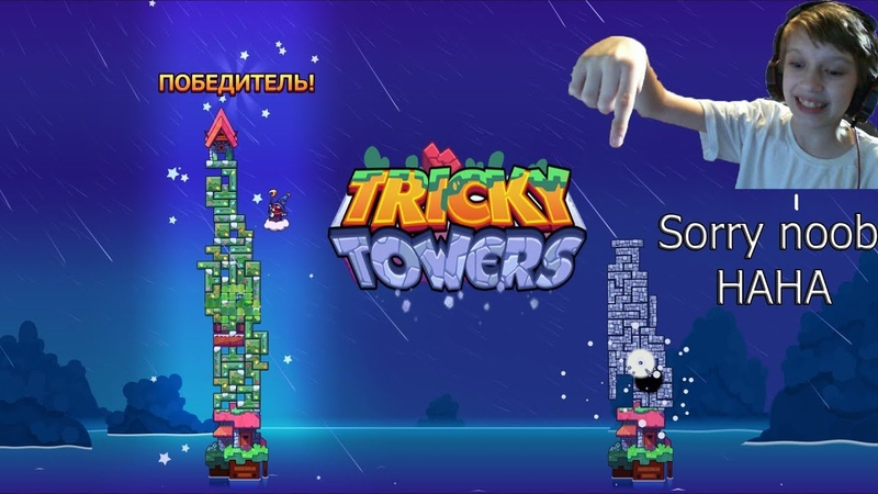 Лакерный тетрис с физикой l Tricky Towers l1l
