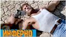 «ИНФЕРНО» — Боевик, Приключения Жан Клод Ван Дамм, Дэни Трэхо Зарубежные Фильмы