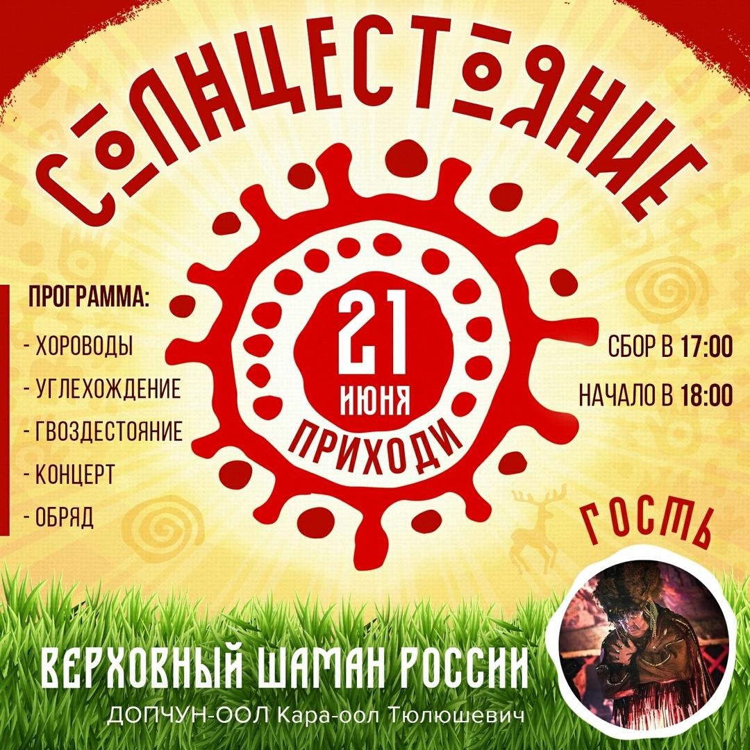 Афиша Красноярск 21 июня Великий праздник солнцестояние