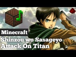 """Shingeki no Kyojin/Attack On Titan Season 2 OP - """"Shinzou wo Sasageyo"""" (Minecraft Note block Song)"""