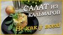 Как приготовить салат из кальмаров. How to make squid salad