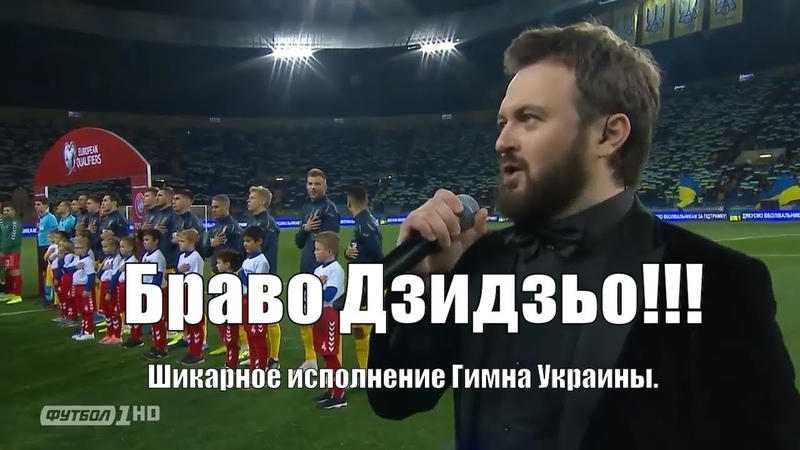 Гимн Украины в исполнении Дзидзьо на матче Украина Литва в рамках отбора Евро 2020