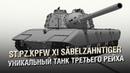 Саблезубый Тигр St.Pz.Kpfw XI Säbelzahntiger - Уникальный танк Третьего Рейха - от Homish