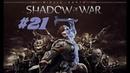 Middle-earth: Shadow of War [21] (Серегост - Застава Зубахми-Каарг)