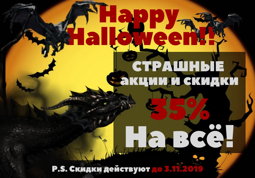 Хэллоуин 2019 на black dragon