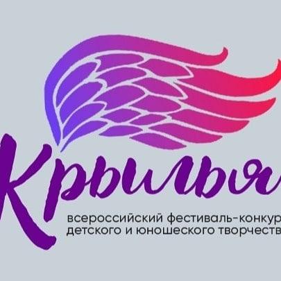 """Афиша Новосибирск III Всероссийский фестиваль-конкурс """"КРЫЛЬЯ"""""""