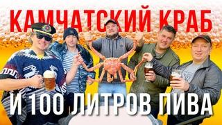 КАМЧАТСКИЙ КРАБ и ДОМАШНЕЕ ПИВО в 100 Л КАЗАНЕ, ВАРИМ С САМОЗВАНЦАМИ