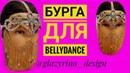 Бурга Burkha Украшение из страз для восточного танца Belly dance jewelry