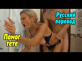 Ninette порно на русском [секс,anal,мамка,жопа,инцест,член,анал,mom,webcam,шлюха,cum,зрелая,минет,porno,brazzers,ferro network]