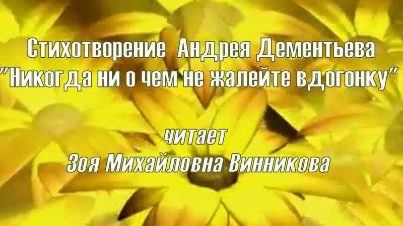 Винникова Зоя Михайловна Ивнянский район