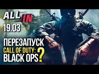 Перезапуск Call of Duty: Black Ops, демо Resident Evil 3, Эхо в Overwatch. Новости ALL IN за
